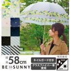 傘 レディース 長傘 おしゃれ 雨傘 晴雨兼用 日傘 深張り ドーム型 UVカット 紫外線対策 58cm シンプル かわいい BE SUNNY 婦人傘 グラスファイバー骨
