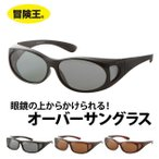 ショッピングサングラス オーバーグラス 冒険王 サングラス 偏光 オーバーサングラス ネオサンカバー 通販 紫外線 UV 対策 UVカット 偏光グラス 偏光サングラス 眼鏡対応