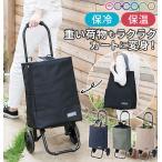 ショッピングカート ココロ cocoro コ・コロ  通販 保冷 保温 おしゃれ 買い物カート トートバッグ 保冷バッグ 保冷カート キャリーバッグ クーラーバッグ