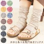 ショッピングソックス ソックス レディース サンダルソックス スモールストーンソックス Small Stone Socks 靴下 ソックス かかとなし 指なし 定番 つま先なし トゥレス フリーサイズ