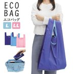 エコバッグ おしゃれ 折りたたみ 通販 折り畳み シンプル 無地 メンズ ショッピングバッグ お買い物バッグ 大容量 コンパクト サブバッグ 携帯