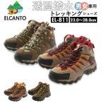 ショッピングトレッキングシューズ トレッキングシューズ ELCANTO エルカント  通販 登山靴 トレッキング メンズ レディース 防水仕様 透湿撥水 はっ水 軽い 軽量 歩きやすい