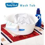 フレディレック ウォッシュタブ 通販 洗い桶 おしゃれ 洗濯桶 手洗い ナチュラル シンプル 白 ホワイト たらい 12L 洗面器 バケツ 洗濯道具  ランドリー
