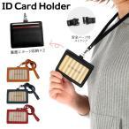 IDカードホルダー おしゃれ 通販 メンズ レディース シンプル 無地 カード入れ カードポケット IDホルダー  IDケース 名札 ネックストラップ ICカード