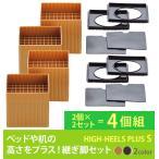 継ぎ脚 テーブル こたつ ハイヒールプラス S スクエア 角型 4個組 継ぎ足 脚 底上げ 高さ 4cm 7cm 1辺 10cm 継ぎ足し 日本製 テーブル こたつ