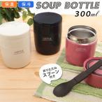 スープポット フードコンテナ フードポット 300ml 通販 おしゃれ スプーン 保温 保冷 スープボトル ステンレス 真空断熱 スープマグ 弁当 弁当箱