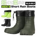 送料一律299円 レインブーツ メンズ カジメイク 通販 ショートブーツ スノーブーツ 長靴 ショート 軽量 軽い シンプル かわいい ラバーブーツ 防水 雪 雨 除雪