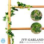 観葉植物 フェイクグリーン 通販 おしゃれ CT触媒 消臭アーティフィシャルグリーン IVY GARLAND アイビーガーランド インテリアグリーン インテリア