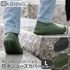 シューズカバー レイン 防水 通販 シリコン レインシューズカバー 履きやすい 滑りにくい Lサイズ レディース メンズ 26 〜 28 cm シリコーン複合材