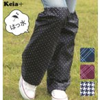 Kawasumi カワスミ 通販/正規品 おすすめ バイク 定番 子供 キッズ 登山 雨 防水 じてんしゃ 自転車 サイクル レッグカバー