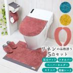 トイレマット セット おしゃれ 通販 5点セット 洗える 足元マット かわいい トイレットペーパーホルダー スリッパ フタカバー 便座シート ふわふわ
