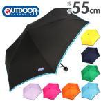 折りたたみ傘 子供 使いやすい 丈夫 簡単開閉 55cm 折り畳み シンプル 通勤 通学 傘 かさ 折りたたみ アウトドアプロダクツ