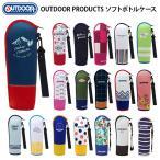 ショッピングボトル OUTDOOR ボトルケース ボトルケース アウトドアプロダクツ OUTDOOR PRODUCTS ペットボトルホルダー ボトルホルダー ペットボトル カバー ボトルカバー ペットボ