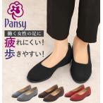 パンプス 痛くない 歩きやすい ストラップ ローヒール 疲れにくい 冠婚葬祭 軽い フラット 日本製 靴 2.5cm パンジー pansy 4055