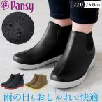長靴 レディース パンジー 通販 パンジー 4946 ブランド pansy 長靴 レディース パンジー レインブーツ サイドゴア ブーツ 美脚 雨 雪 靴 防水 かわいい