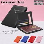 パスポートケース スキミング防止 通販 パスポートカバー おしゃれ トラベルウォレット フェイクレザー PU レザー 合皮 カードケース カード収納 シンプル