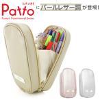 ペンケース おしゃれ 大人 通販 ブランド Patto パット フェイクレザー かわいい 大人 女子 高校生 筆箱 大容量 メイクポーチ 女の子 シンプル 可愛い