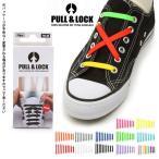 プルアンドロック Pull&Lock 14本 シューレース 結ばない ゴム 靴紐 くつひも 靴ひも シューアクセサリー スニーカー