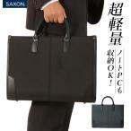 ビジネスバッグ  サクソン SAXON  ブリーフケース メンズ 多機能 ショルダー 定番 2way パソコン A4 リクルートバッグ 就活 出張 通勤 ビジネス 鞄 カバン バ
