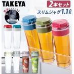 ピッチャー おしゃれ 麦茶 横置き 水 麦茶ポット 洗いやすい 耐熱 冷水筒 水差し スリムジャグ Ver.2 タケヤ 1.1L 軽い スリム 日本製 使いやすい 2本セット