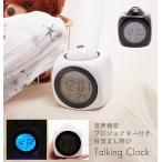 置き時計 おしゃれ デジタル 通販 置時計 夜も見える 時計 プロジェクター 光る ライト 音声 目覚まし 音声機能 読み上げ トーキングクロック Talking