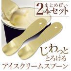 ショッピングアイスクリーム アイスクリームスプーン 通販 アイススプーン アイスクリームスプーン 熱伝導 アイスクリーム アイス用スプーン アルミ製 アイス 溶かす