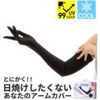 手袋 UV アームカバー UVカット ロング UVカット手袋 接触冷感 引き締め ストレッチ Fit Style UVカットグローブ レディース 涼しい 日焼け対策 UVケ