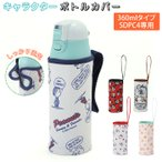 ボトルカバー おしゃれ 通販 水筒 カバー のみ 水筒カバー 水筒ケース ボトル ケース マグボトル マイボトル キャラクター ディズニー Disney スヌーピー