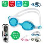 ショッピング眼鏡 ゴーグル 水中眼鏡 ジュニア 水泳 通販 キッズ 子供 こども 小学生 UVカット くもり止め 水中メガネ プール スイミング 海