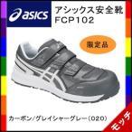 アシックス(asics) 安全靴 FCP102 カーボン/グレイシャーグレー(020) NEWカラー  限定品