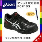Yahoo!モッチアシックス(asics) 安全靴 FCP103  ブラックXホワイト(9001) 新商品