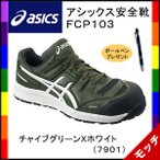 Yahoo!モッチアシックス(asics) 安全靴 FCP103  チャイブグリーンXホワイト(7901) 新商品 NEWカラー