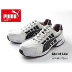 PUMA(プーマ) 安全靴 スピード(Speed)  ホワイト/ブラック 送料無料 もれなく粗品プレゼント