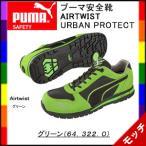 Yahoo!モッチPUMA(プーマ) 安全靴 Airtwist エアツイスト ローカットタイプ グリーン 新商品 送料無料 もれなく粗品プレゼント