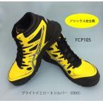 アシックス(asics) 安全靴 FCP105 ブライトイエローXシルバー(0393) NEW  ハイカットタイプ