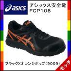 Yahoo!モッチアシックス(asics) 安全靴 FCP106 ブラックXオレンジポップ(9009) 新商品