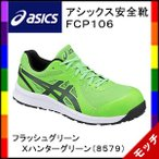 Yahoo!モッチアシックス(asics) 安全靴 FCP106 フラッシュグリーンXハンターグリーン(8579) 新商品