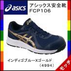 アシックス(asics) 安全靴 FCP106 インディゴブルーXゴールド(4994) 新商品