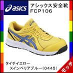 Yahoo!モッチアシックス(asics) 安全靴 FCP106 タイチイエローXインペリアブルー(0445) 新商品