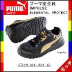 Yahoo!モッチPUMA(プーマ) 安全靴 Impulse Low インパルス ロー  新商品 送料無料 もれなく粗品プレゼント