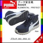 Yahoo!モッチPUMA(プーマ) 安全靴 Rider Black Mid ライダー ブラック ミッド  新商品 送料無料 もれなく粗品プレゼント