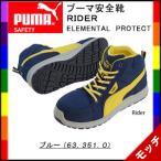 Yahoo!モッチPUMA(プーマ) 安全靴 Rider Blue Mid ライダー ブルー ミッド  新商品 送料無料 もれなく粗品プレゼント
