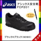 アシックス(asics) 安全靴 FCP201 ブラックXブラック(9090) 新商品