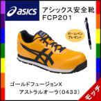 Yahoo!モッチアシックス(asics) 安全靴 FCP201 ゴールドフュージョンXアストラルオーラ(0433) 新商品