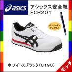 Yahoo!モッチアシックス(asics) 安全靴 FCP201 ホワイトXブラック(0190) 新商品