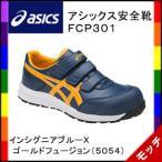 アシックス(asics) 安全靴 FCP301 NEWアイテム ユニセックス インシグニアブルーXゴールドフュージョン(5004)