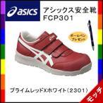 アシックス(asics) 安全靴 FCP301 NEWアイテム ユニセックス プライムレッドXホワイト(2301)