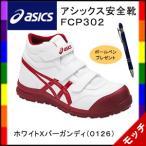 アシックス(asics) 安全靴 FCP302 NEWアイテム ユニセックス ハイカット ホワイトXバーガンディ(0126)