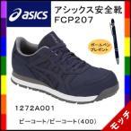 アシックス(asics) 安全靴 FCP207 ピーコート/ピーコート(400) レディース  スニーカータイプ  1272A001