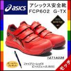 アシックス asics 安全靴 FCP602 G-TX ファイアリーレッドXビートジュース(600)